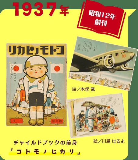 1937年 昭和12年創刊 チャイルドブックの前身「コドモノヒカリ」