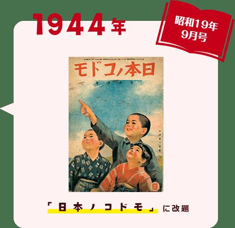 1944年 昭和19年9月号 「日本ノコドモ」に改題