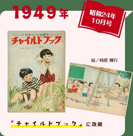 1949年 昭和24年10月号 「チャイルドブック」に改題